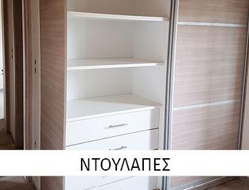 ntoulapes